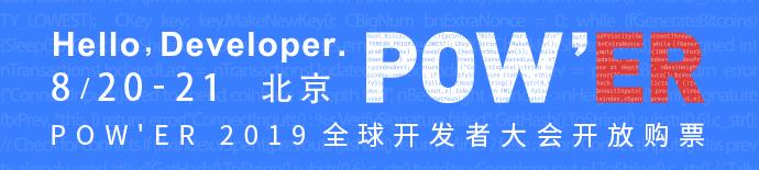 pow'er北京峰会